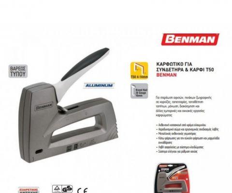 Επαγγελματικό Καρφωτικό Για Δίχαλα 4-14mm BENMAN(71177)